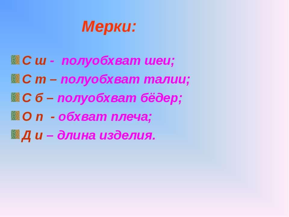 Мерки: С ш - полуобхват шеи; С т – полуобхват талии; С б – полуобхват бёдер; ...