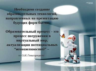 Необходимо создание образовательных технологий, направленных на презентацию б...