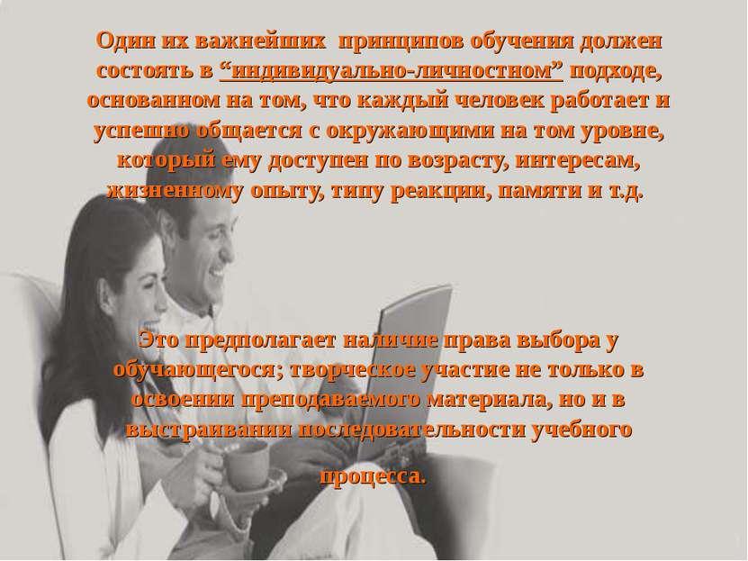 """Один их важнейших принципов обучения должен состоять в """"индивидуально-личност..."""