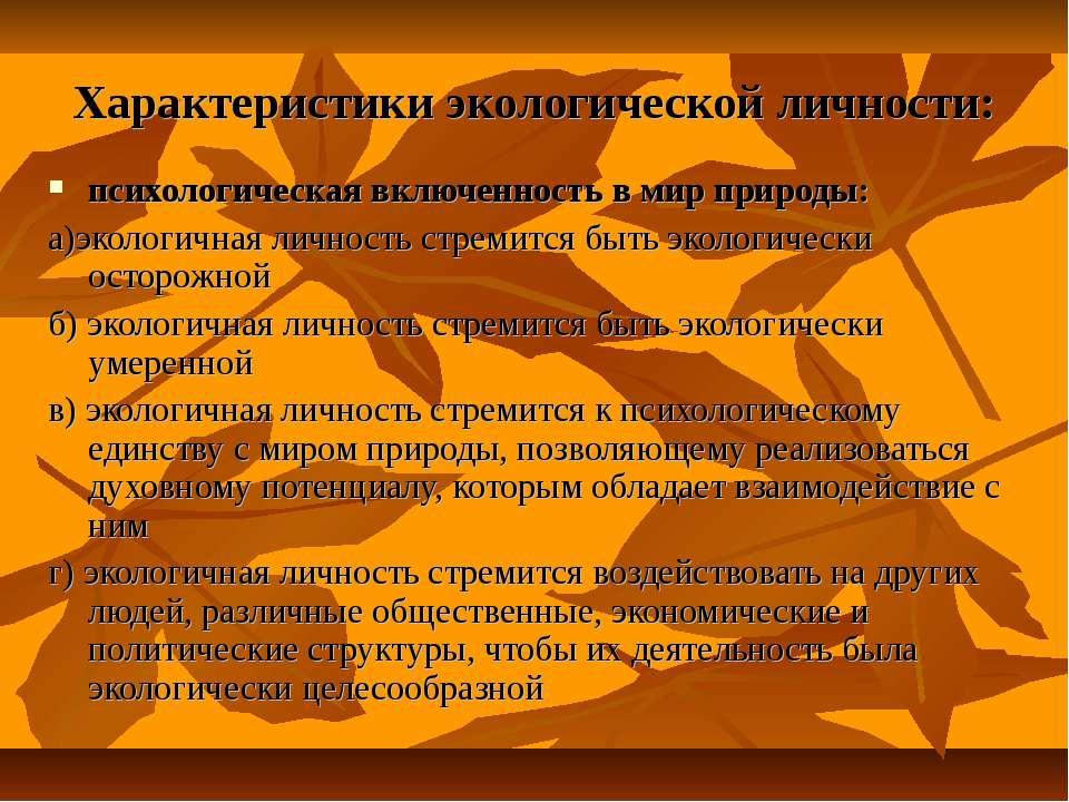 Характеристики экологической личности: психологическая включенность в мир при...