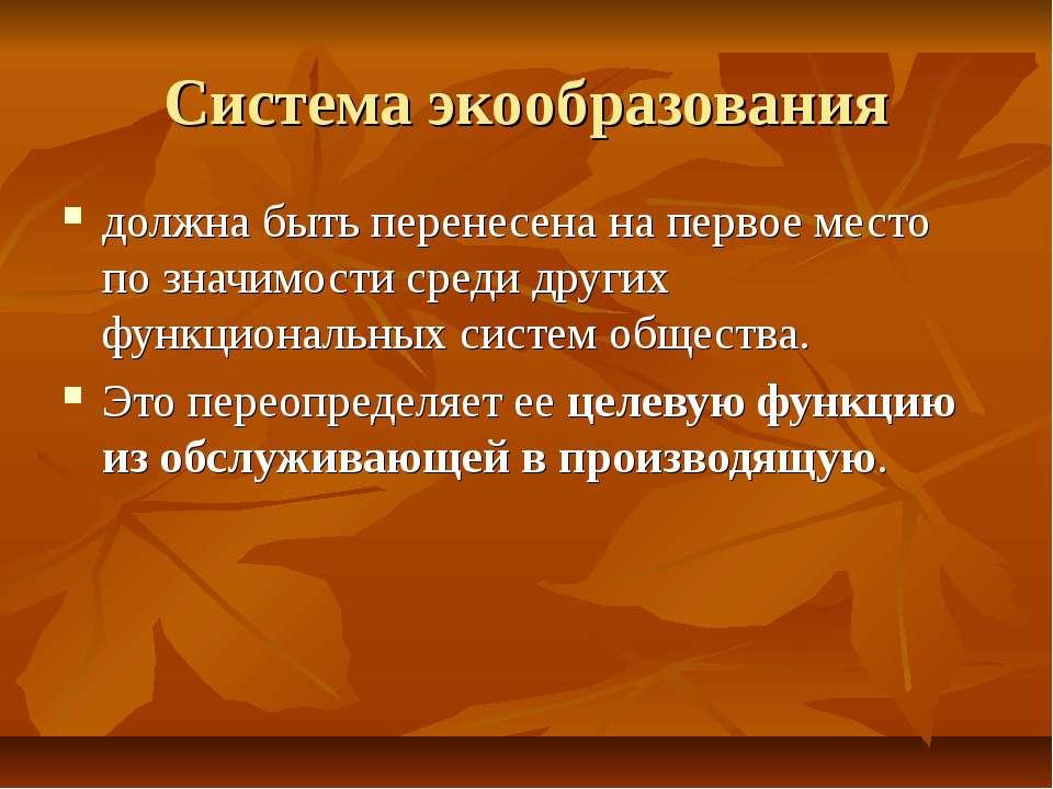 Система экообразования должна быть перенесена на первое место по значимости с...