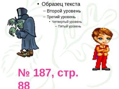 № 187, стр. 88