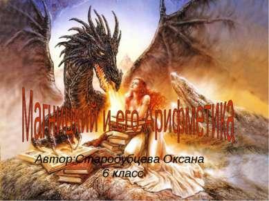 Автор:Стародубцева Оксана 6 класс
