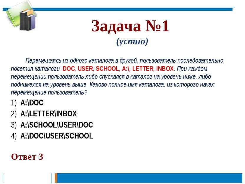 Задача №1 (устно) Перемещаясь из одного каталога в другой, пользователь после...