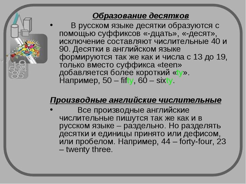 Образование десятков В русском языке десятки образуются с помощью суффиксов «...