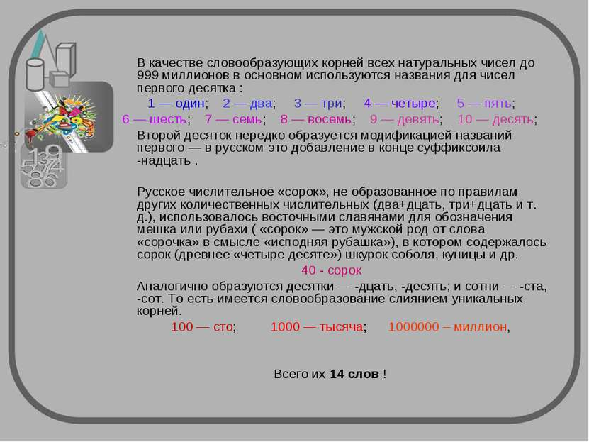 В качестве словообразующих корней всех натуральных чисел до 999 миллионов в о...