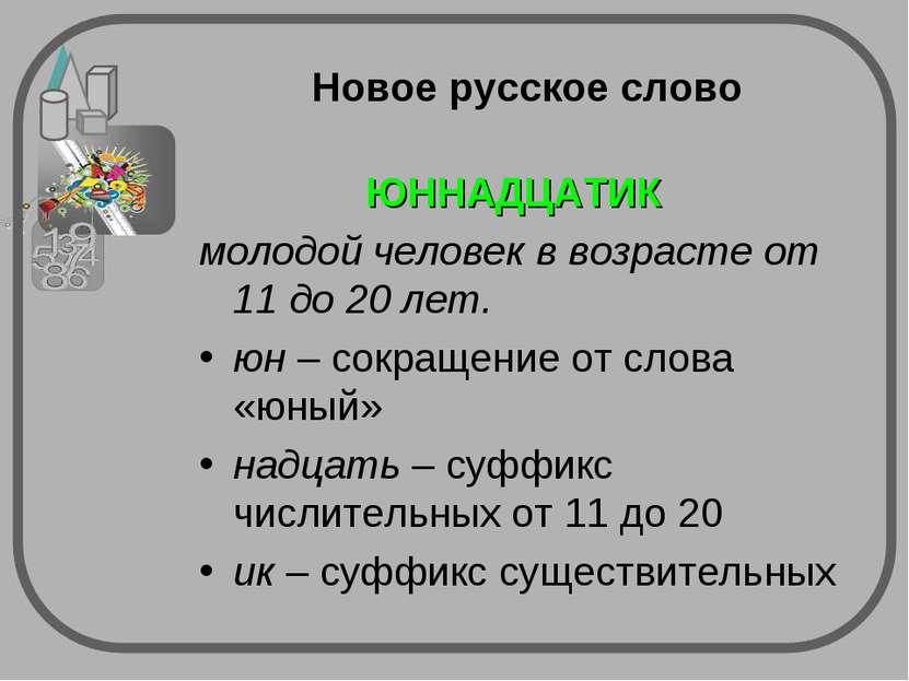 Новое русское слово ЮННАДЦАТИК молодой человек в возрасте от 11 до 20 лет. юн...