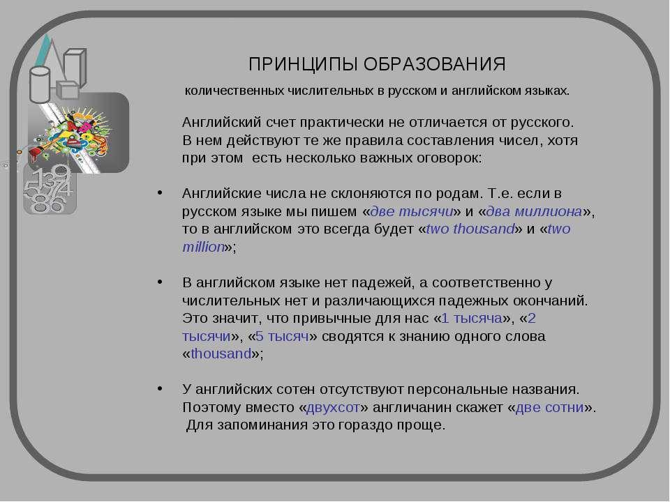 ПРИНЦИПЫ ОБРАЗОВАНИЯ количественных числительных в русском и английском языка...