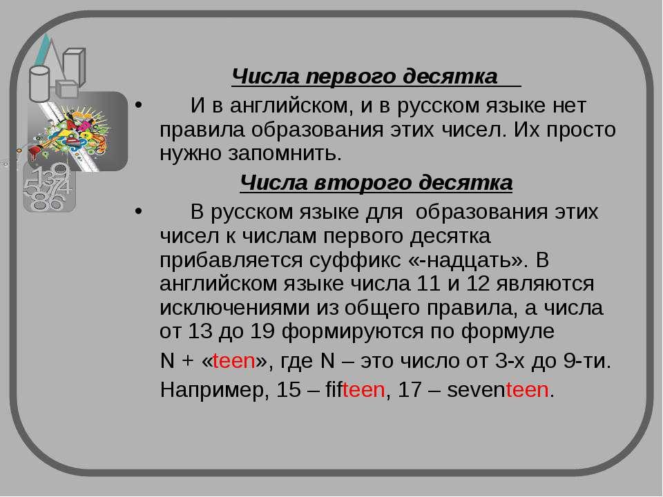 Числа первого десятка И в английском, и в русском языке нет правила образован...