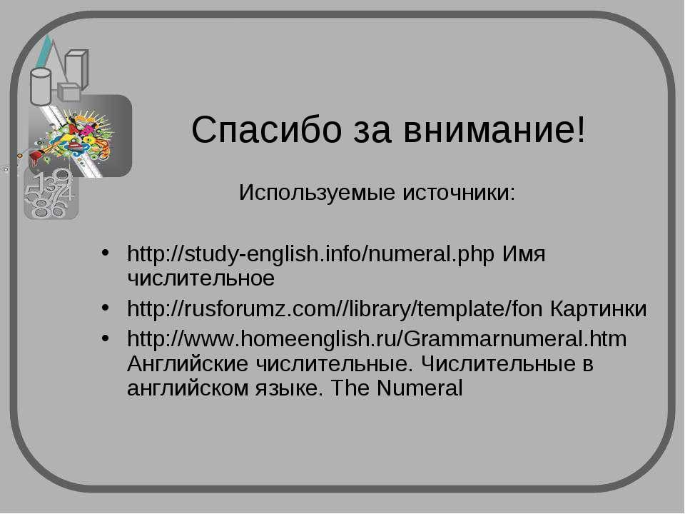 Используемые источники: http://study-english.info/numeral.php Имя числительно...
