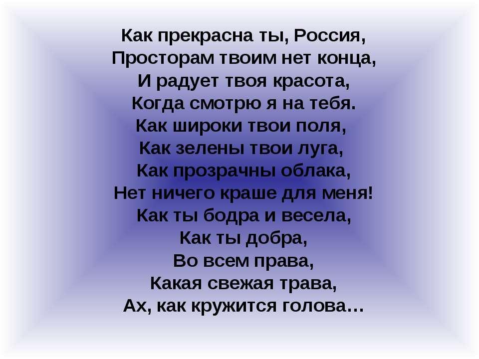 Как прекрасна ты, Россия, Просторам твоим нет конца, И радует твоя красота, К...