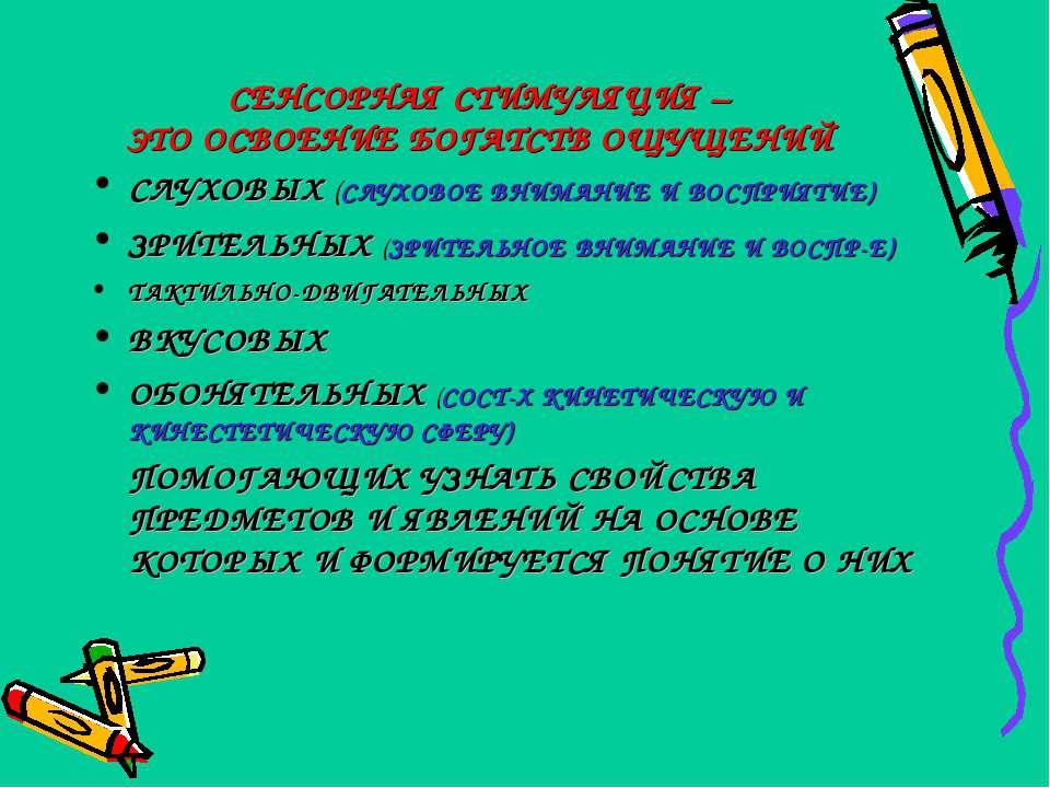 СЕНСОРНАЯ СТИМУЛЯЦИЯ – ЭТО ОСВОЕНИЕ БОГАТСТВ ОЩУЩЕНИЙ СЛУХОВЫХ (СЛУХОВОЕ ВНИМ...