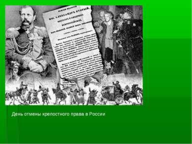 День отмены крепостного права в России