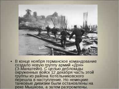 В конце ноября германское командование создало новую группу армий «Дон» (Э.Ма...