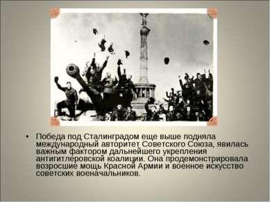 Победа под Сталинградом еще выше подняла международный авторитет Советского С...