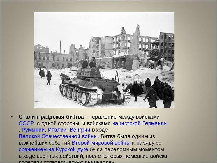 Сталингра дская би тва — сражение между войсками СССР, с одной стороны, и вой...