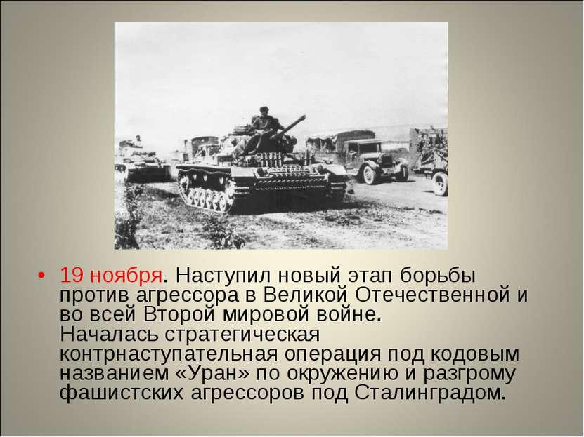 19 ноября. Наступил новый этап борьбы против агрессора в Великой Отечественно...