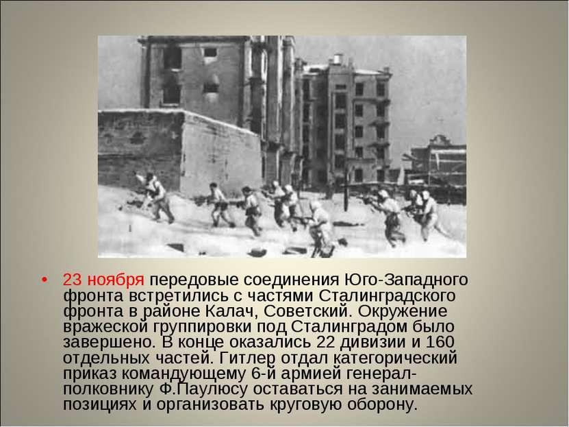 23 ноября передовые соединения Юго-Западного фронта встретились с частями Ста...