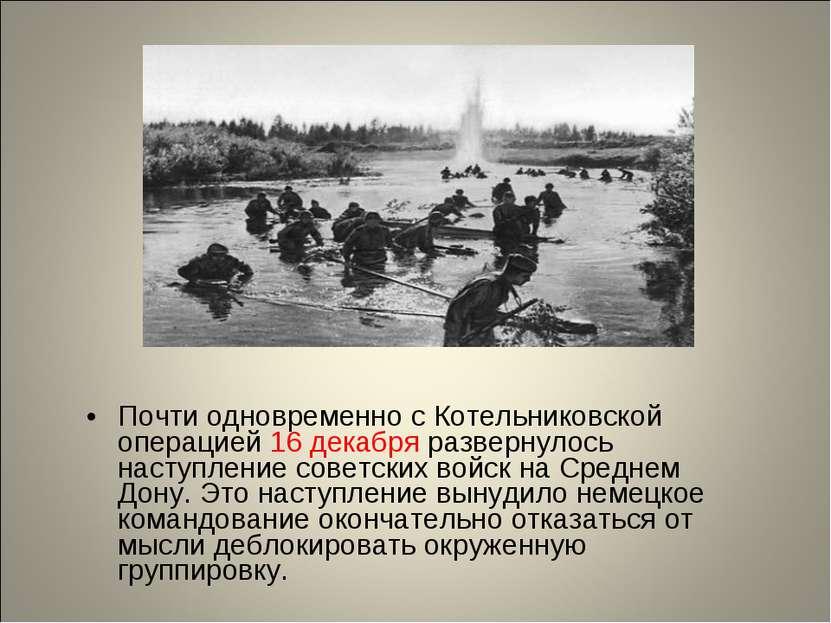 Почти одновременно с Котельниковской операцией 16 декабря развернулось наступ...