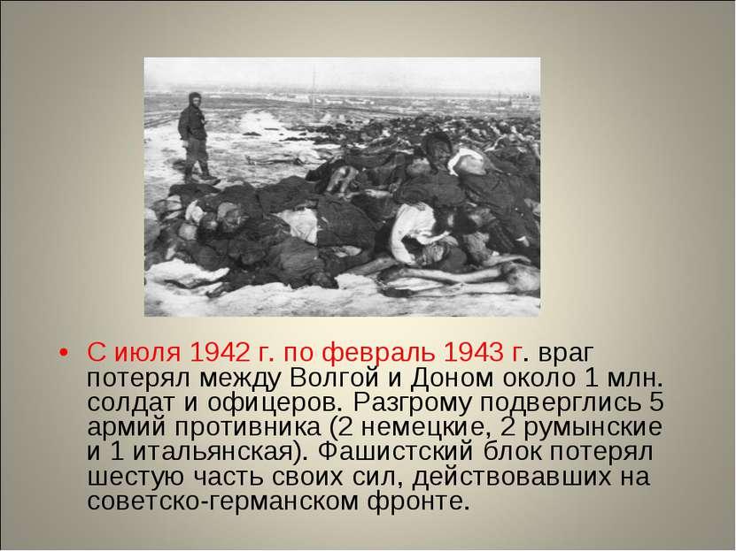 С июля 1942 г. по февраль 1943 г. враг потерял между Волгой и Доном около 1 м...