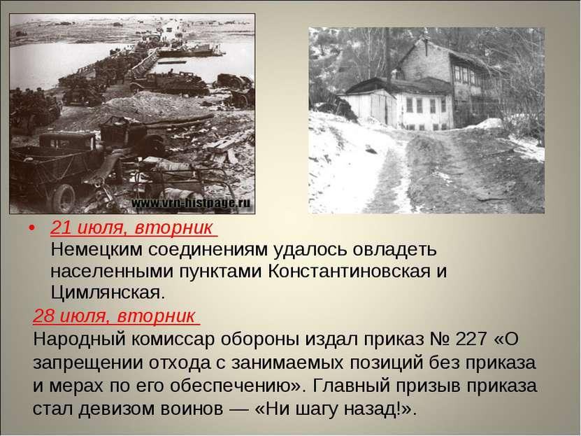 21 июля, вторник Немецким соединениям удалось овладеть населенными пунктами К...