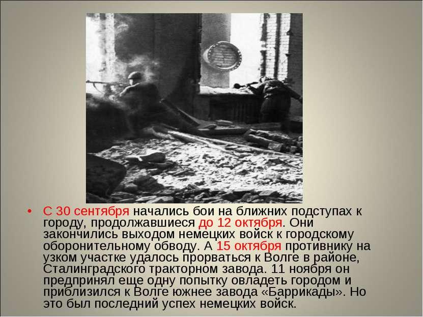 С 30 сентября начались бои на ближних подступах к городу, продолжавшиеся до 1...