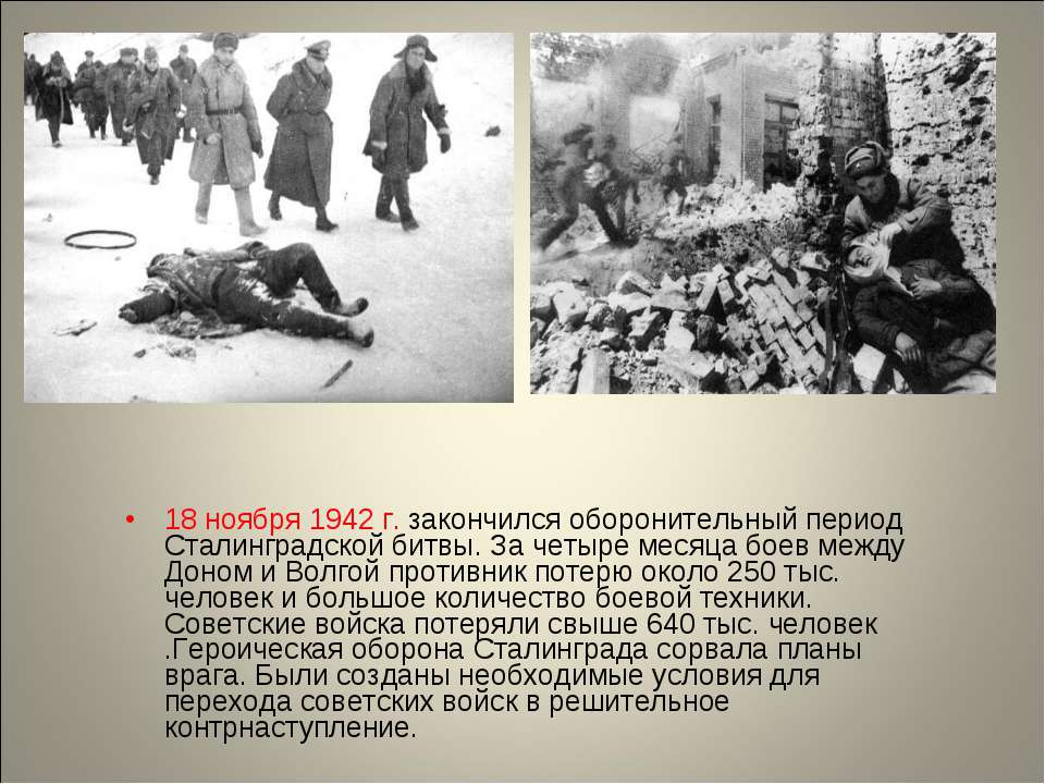 18 ноября 1942 г. закончился оборонительный период Сталинградской битвы. За ч...
