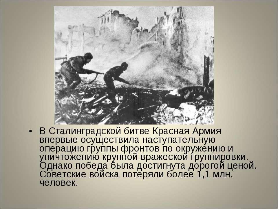 В Сталинградской битве Красная Армия впервые осуществила наступательную опера...