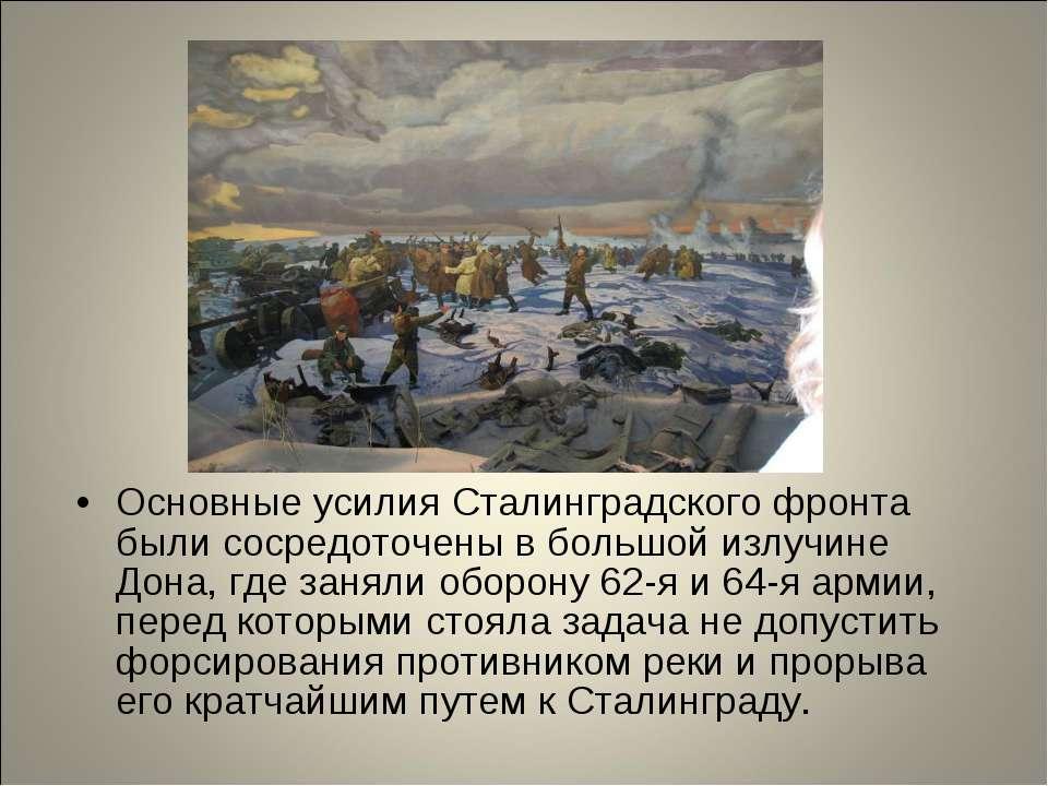 Основные усилия Сталинградского фронта были сосредоточены в большой излучине ...