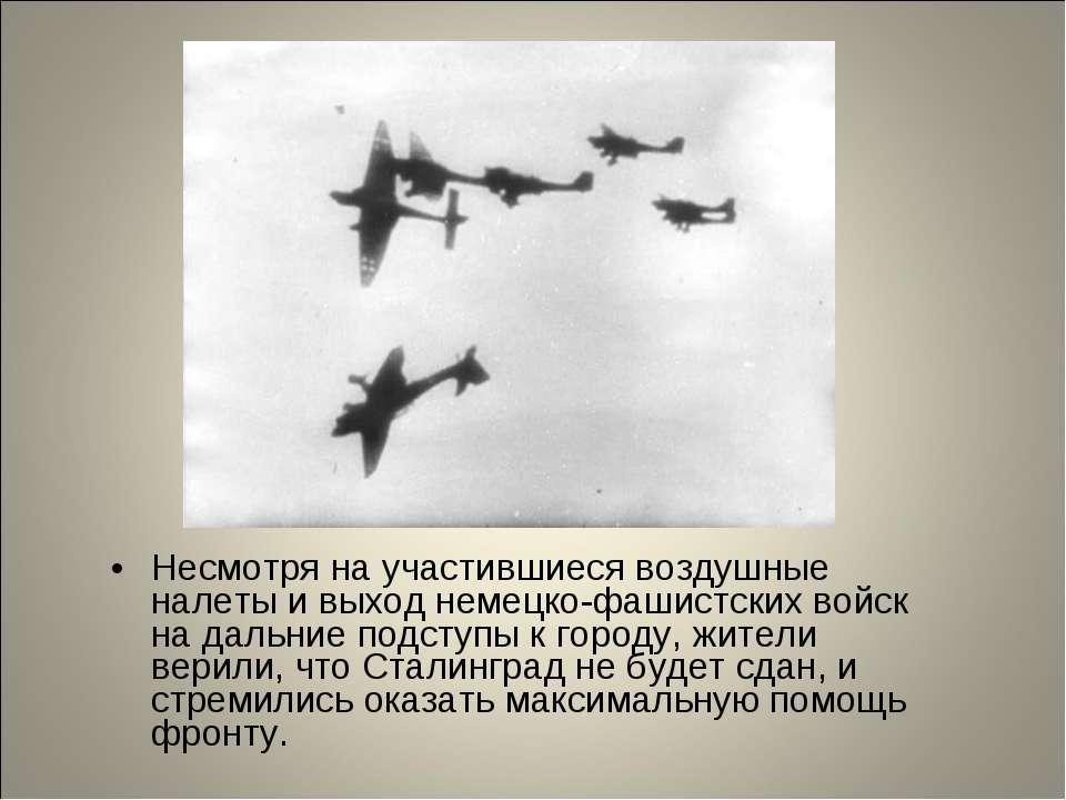 Несмотря на участившиеся воздушные налеты и выход немецко-фашистских войск на...