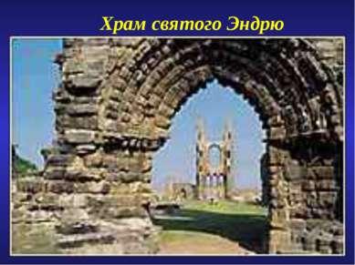 Храм святого Эндрю