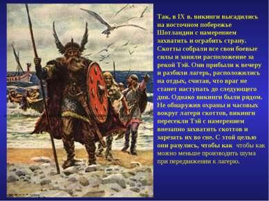 Так, в IX в. викинги высадились на восточном побережье Шотландии с намерением...