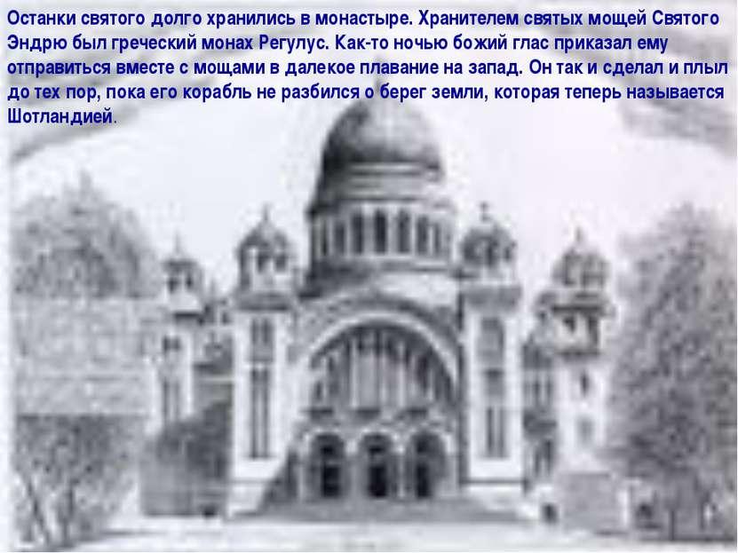 Останки святого долго хранились в монастыре. Хранителем святых мощей Святого ...