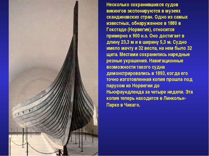 Несколько сохранившихся судов викингов экспонируются в музеях скандинавских с...