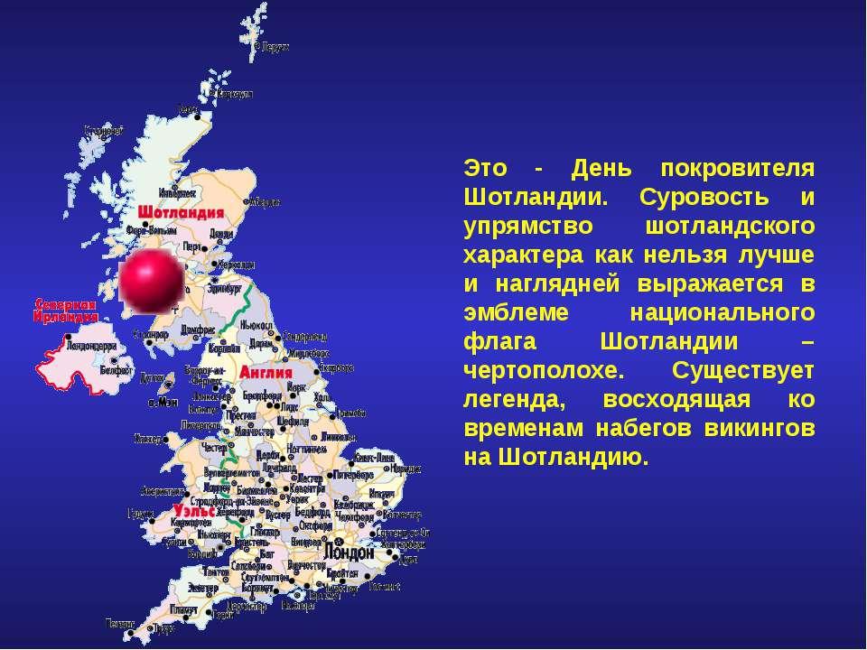 Это - День покровителя Шотландии. Суровость и упрямство шотландского характер...
