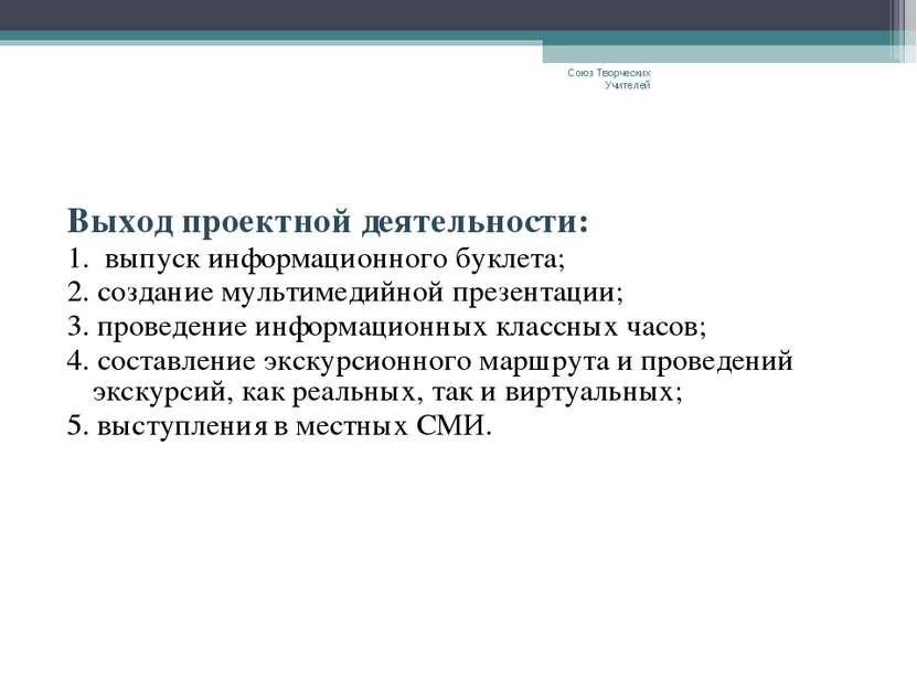 Выход проектной деятельности: 1. выпуск информационного буклета; 2. создание ...