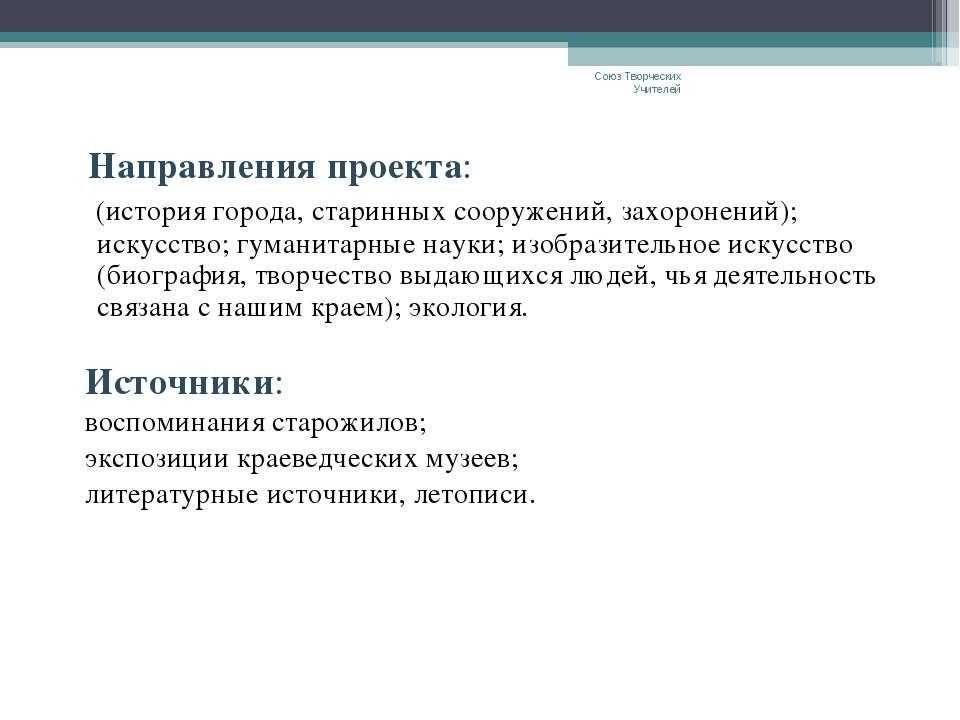 Направления проекта: (история города, старинных сооружений, захоронений); иск...