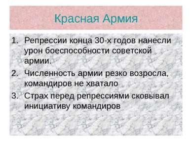 Красная Армия Репрессии конца 30-х годов нанесли урон боеспособности советско...