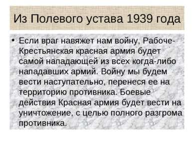 Из Полевого устава 1939 года Если враг навяжет нам войну, Рабоче-Крестьянская...