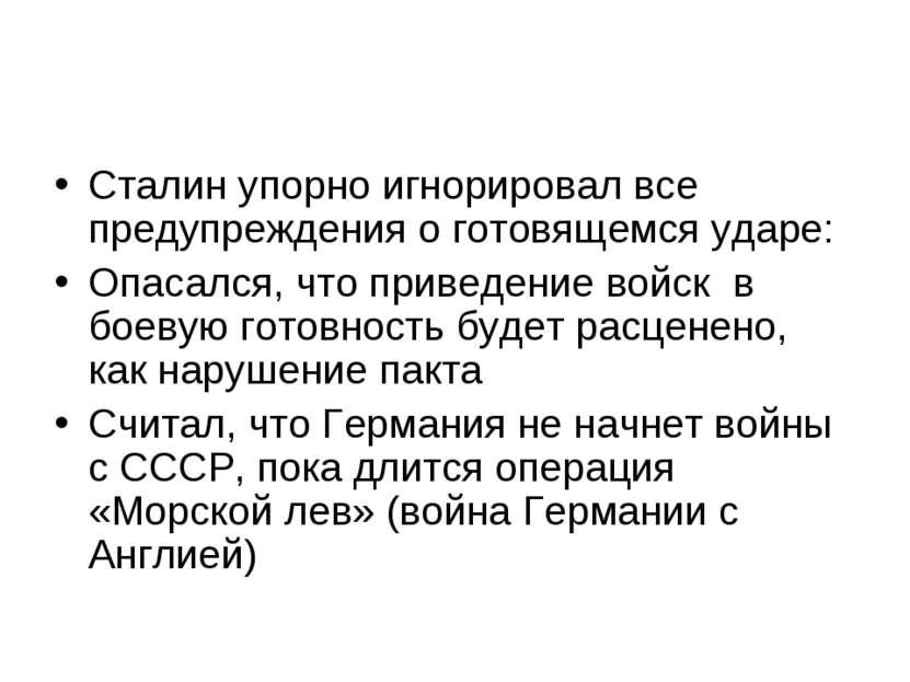 Сталин упорно игнорировал все предупреждения о готовящемся ударе: Опасался, ч...