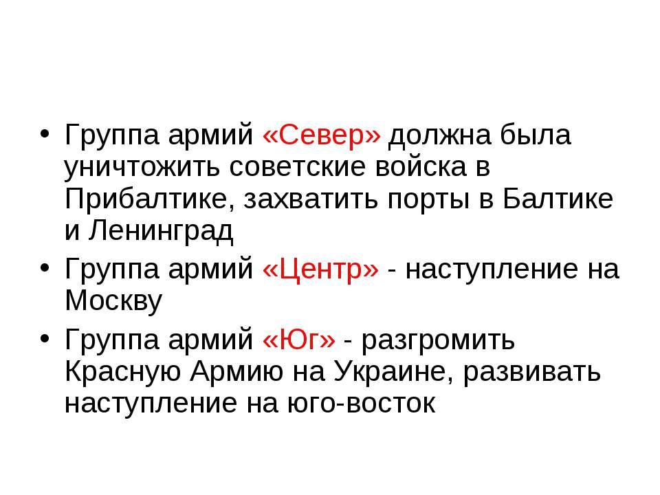 Группа армий «Север» должна была уничтожить советские войска в Прибалтике, за...