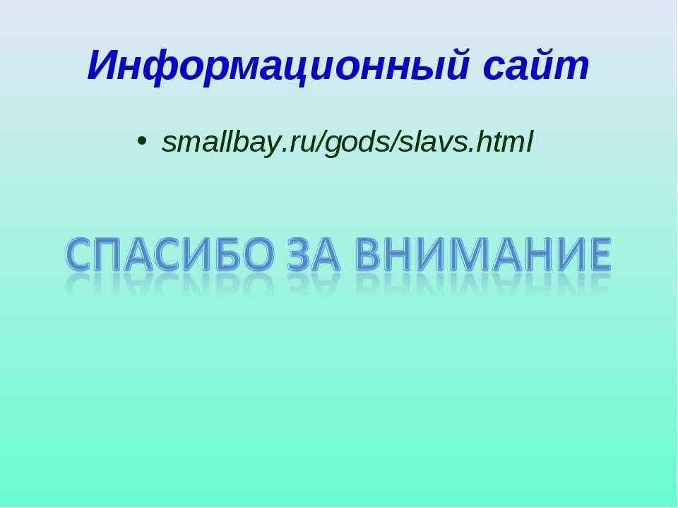 Информационный сайт smallbay.ru/gods/slavs.html