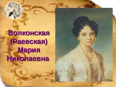 Волконская (Раевская) Мария Николаевна