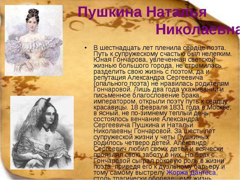 Пушкина Наталья Николаевна В шестнадцать лет пленила сердце поэта. Путь к суп...