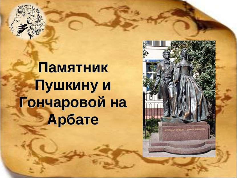 Памятник Пушкину и Гончаровой на Арбате