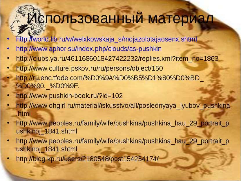 Использованный материал http://world.lib.ru/w/welxkowskaja_s/mojazolotajaosen...