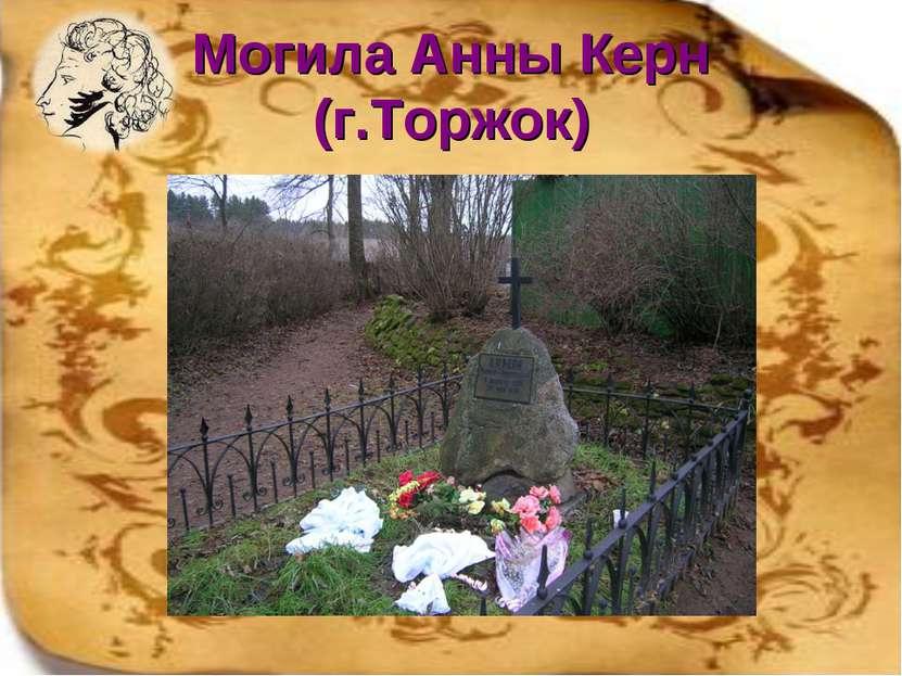 Могила Анны Керн (г.Торжок)
