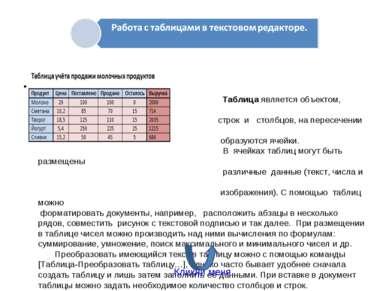Таблица является объектом, состоящим из строк и столбцов, на пересечении кото...