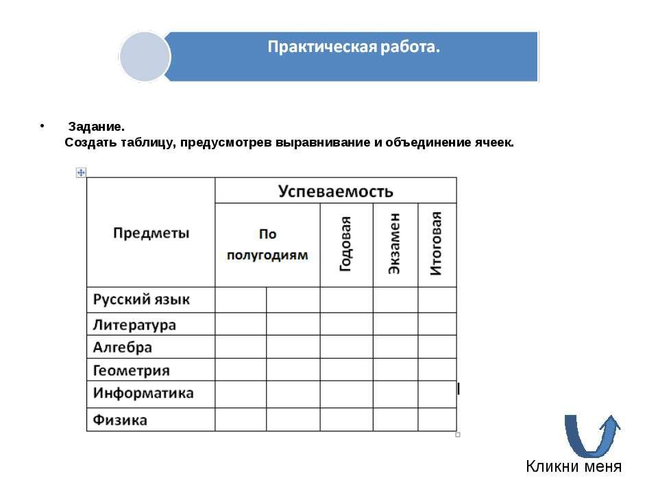 Задание. Создать таблицу, предусмотрев выравнивание и объединение ячеек. Клик...