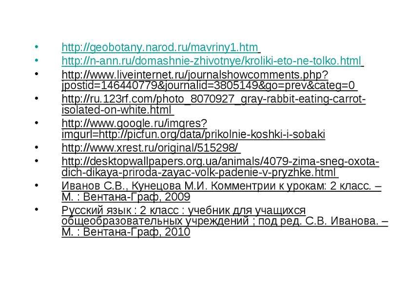 http://geobotany.narod.ru/mavriny1.htm http://n-ann.ru/domashnie-zhivotnye/kr...